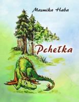 Pchelka_-_Masmika_Haba.pdf